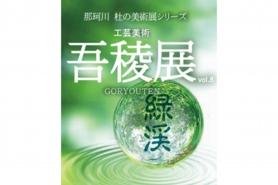 goryo_x.jpg